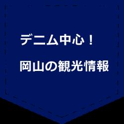 デニム中心! 岡山の観光情報