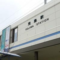 児島駅にあるもの、ないもの。