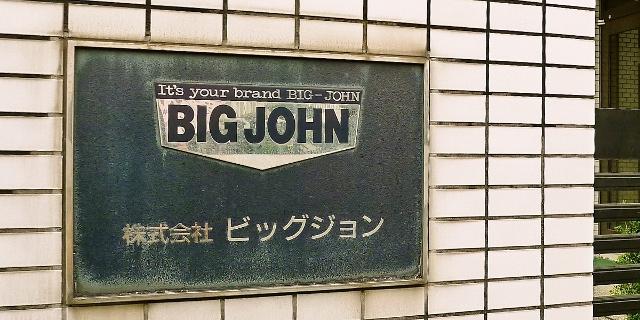 d130819-bigjohn01.jpg