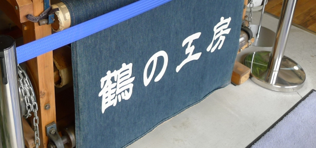 d130903-aizome02.JPG
