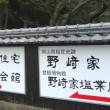 児島の代表的観光スポット、江戸後期に塩田開発で栄えた野崎家のお屋敷「野崎家旧宅」