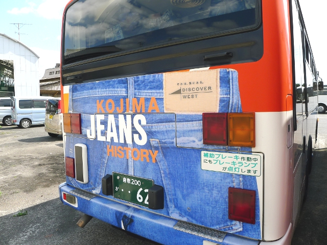 d140121-jbus14.JPG