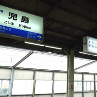 2014年、児島(岡山県倉敷市)で開催されるイベント・スケジュール(予定)
