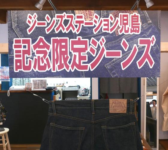 d150824-jeans01