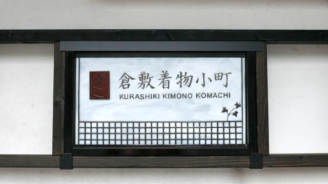 d151015-kimonokomachi07